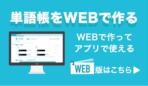 単語帳メーカーWEB