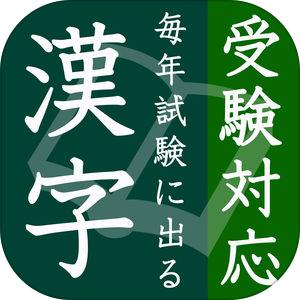 毎年試験に出る漢字 - センター試験・大学受験・高校受験・漢字検定(漢検)対応 -