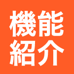 eyecatch_kinoushoukai