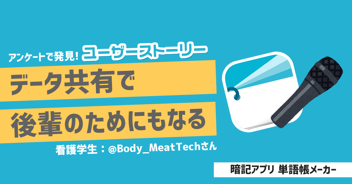 interview_icatch_twitter_@Body_MeatTech