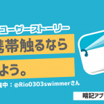 interview_icatch_twitter_@Rio0303swimmer