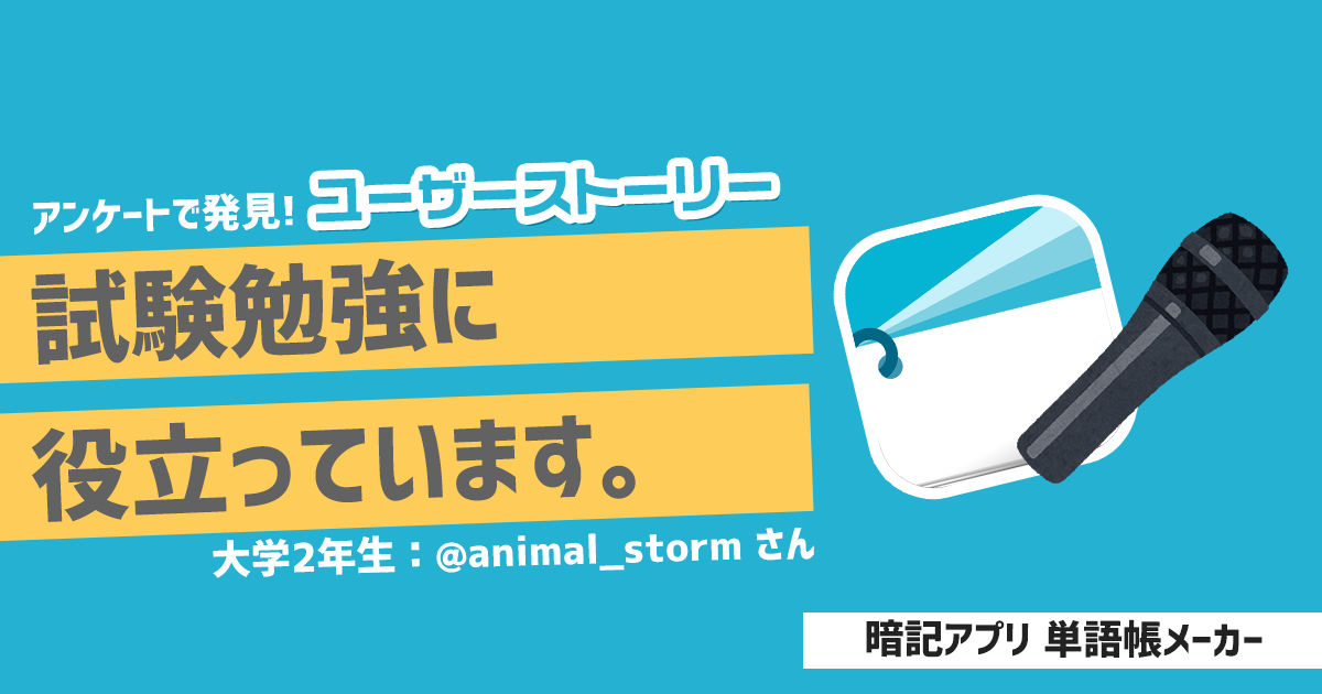 interview_icatch_twitter_@animal_storm