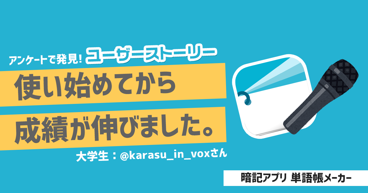 interview_icatch_twitter_@karasu_in_vox