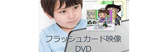 星みつる式DVD